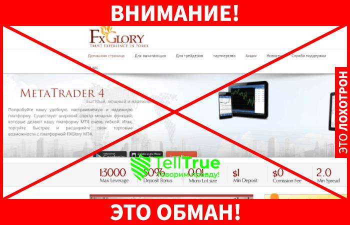 FXGlory - предупреждение обмана