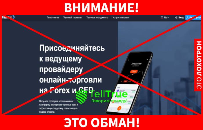TxGlobal - предупреждение обмана