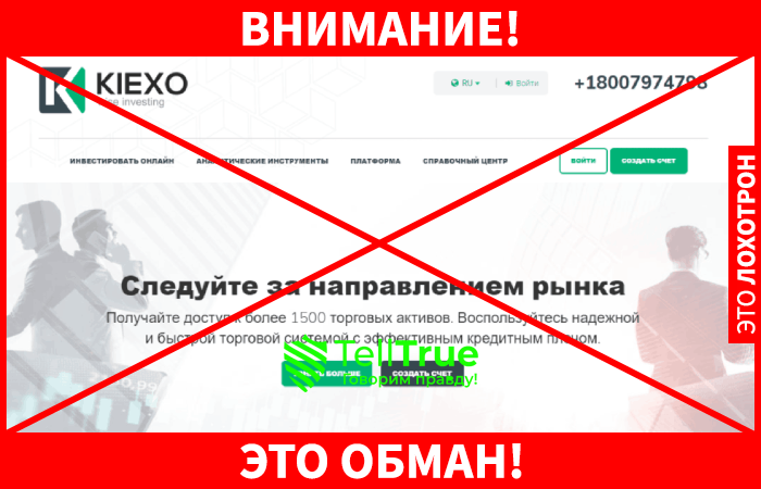 Kiexo - предупреждение обмана
