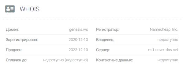 обзор официального сайта Genesis