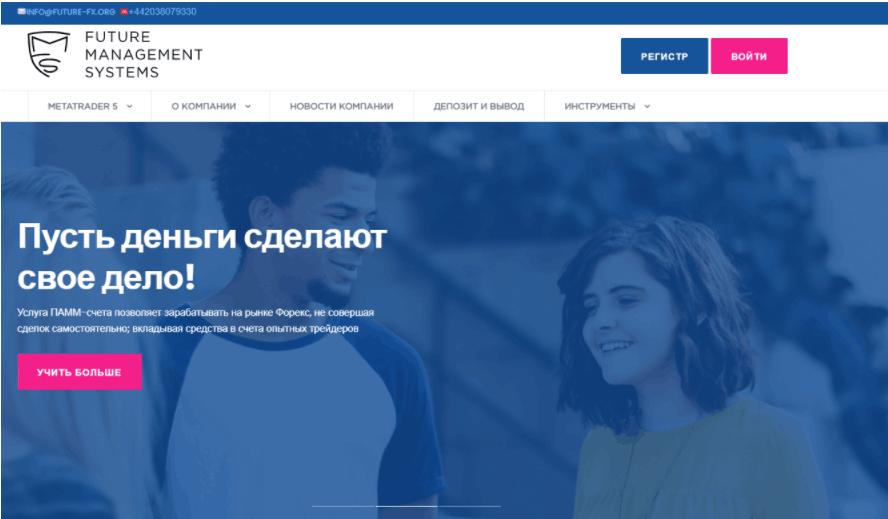 Future Fx сайт компании