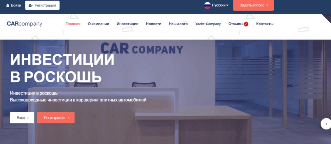 Car-Company сайт компании