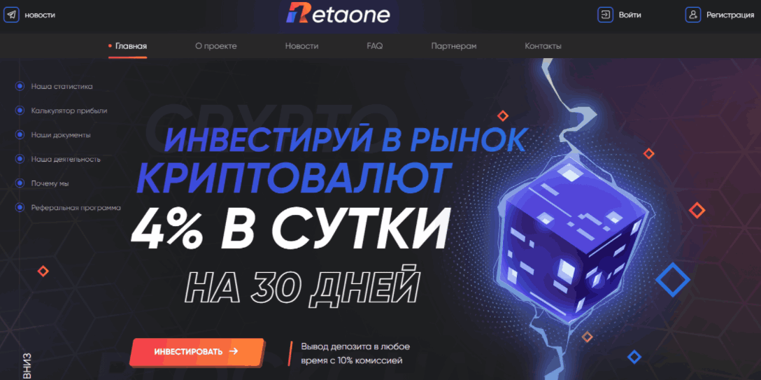 Retaone.io сайт компании