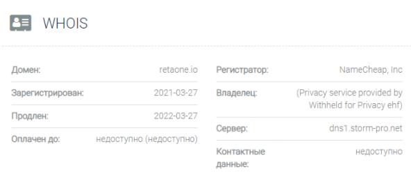 обзор официального сайта Retaone.io