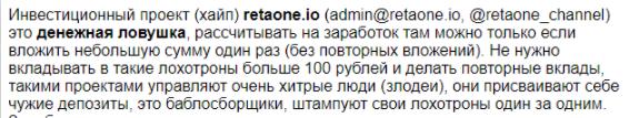 отзывах о Retaone.io