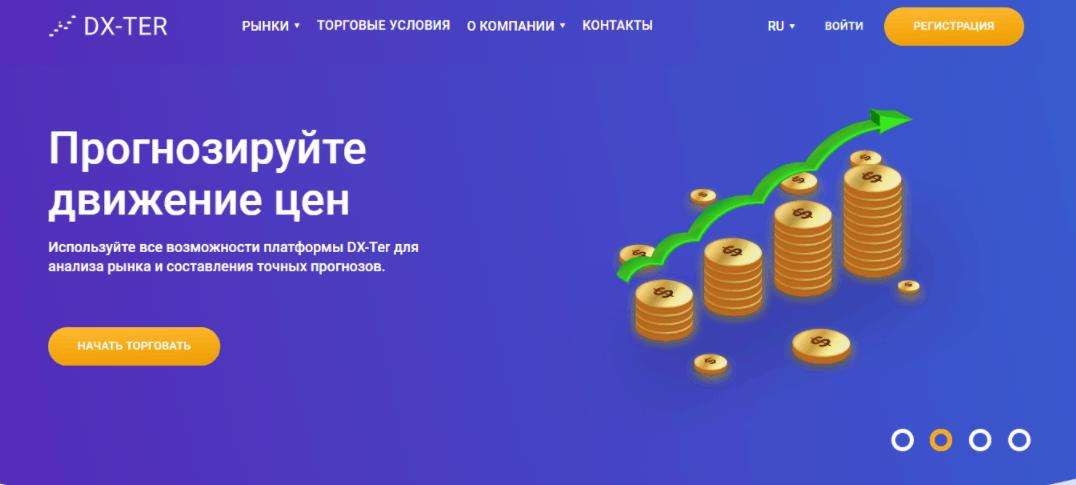 DX-ter сайт компании