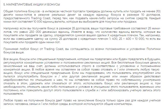 Соглашение компании Trading Coast
