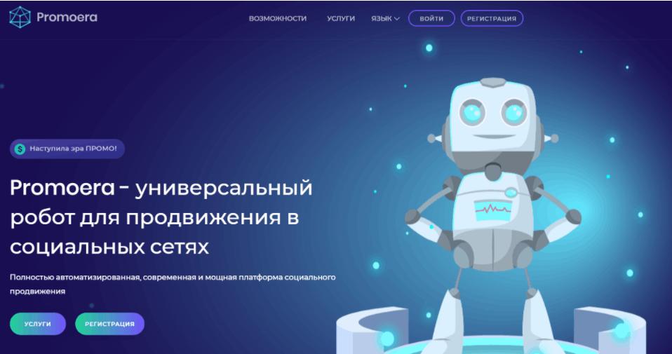 Promoera сайт компании