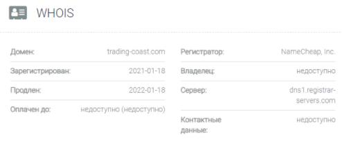 обзор официального сайта Trading Coast