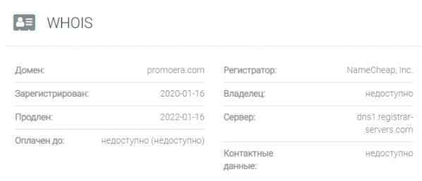 обзор официального сайта Promoera