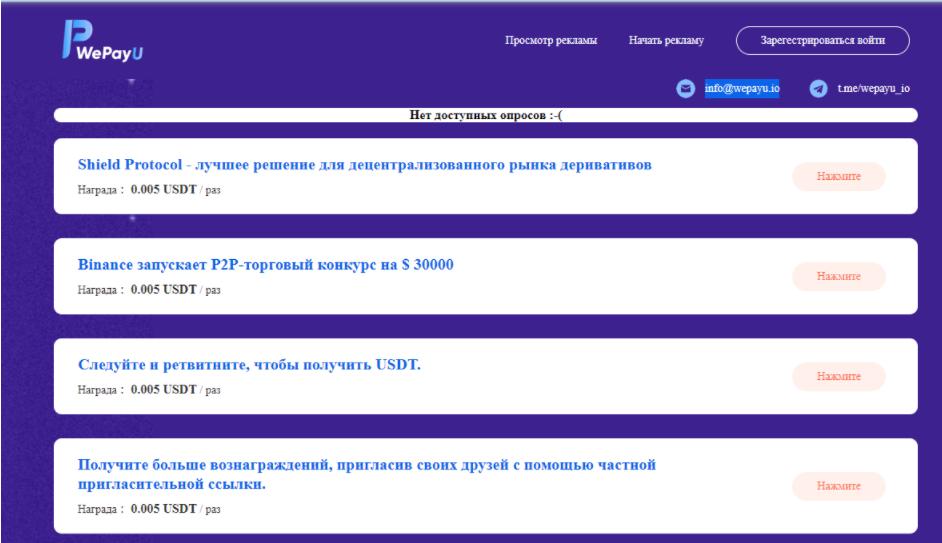 Wepayu сайт компании