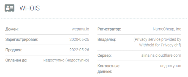 обзор официального сайта Wepayu