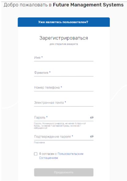 регистрации на Future Fx