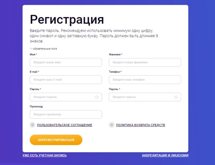 регистрацию на DX-ter