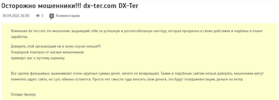 отзывы о DX-ter