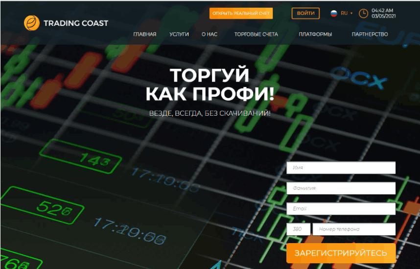 Trading Coast - сайт компании