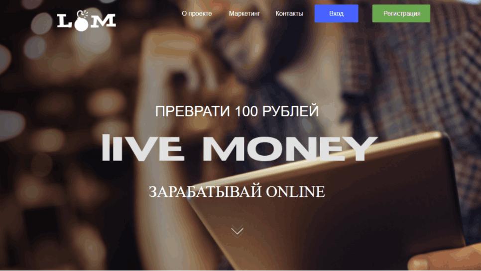 Live-Money сайт компании