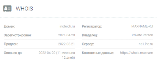 обзор официального сайта INOTEICH