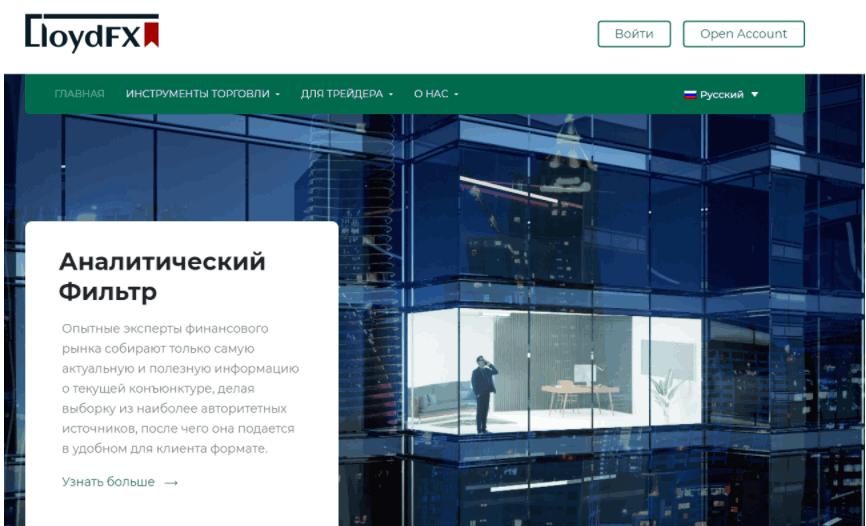 LloydFX сайт компании