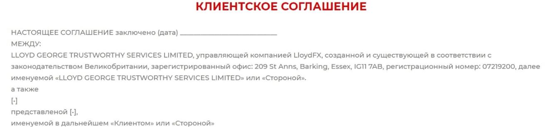LloydFX - клиентское соглашение
