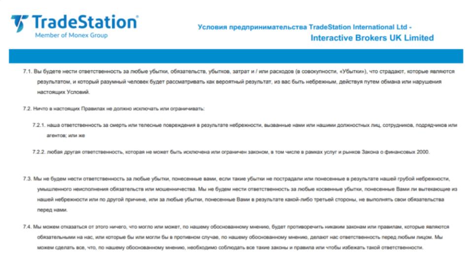 TradeStation - Клиентское соглашение