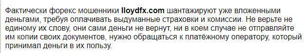 отзывы о LloydFX