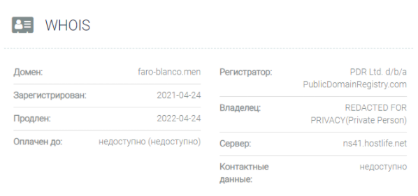 обзор официального сайта FARO-BLANCO LTD