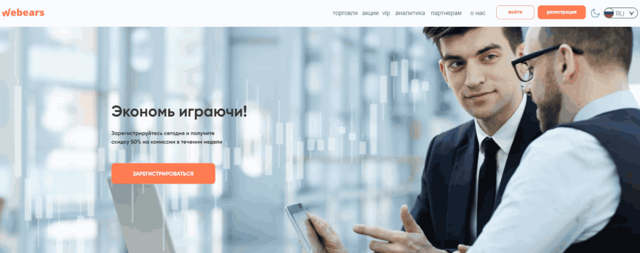 Webears сайт компании