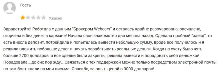 отзывы о Webears