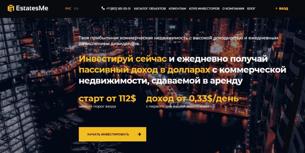 EstatesMe сайт компании