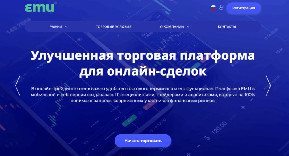EMU сайт компании