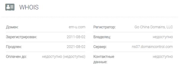 обзор официального сайта EMU