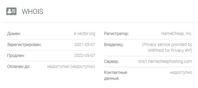 обзор официального сайта E-Vector