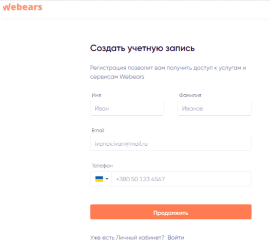 регистрацию на Webears