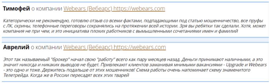 отзывов о Webears