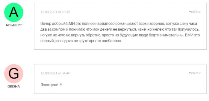 отзывов о EMU