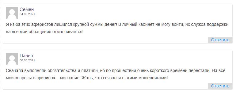 отзывов об EstatesMe
