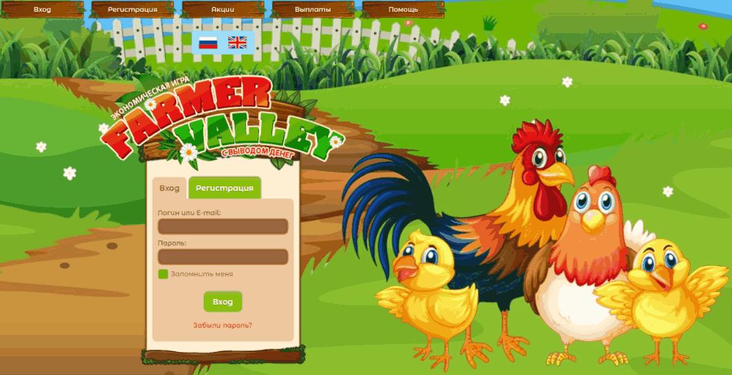 Farmer Valley сайт компании