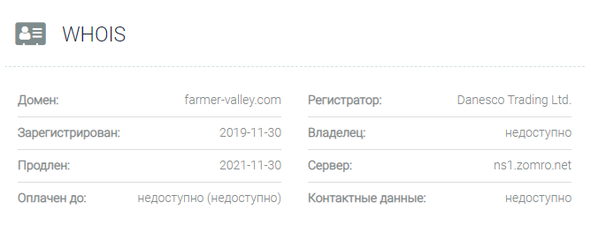 обзор официального сайта Farmer Valley