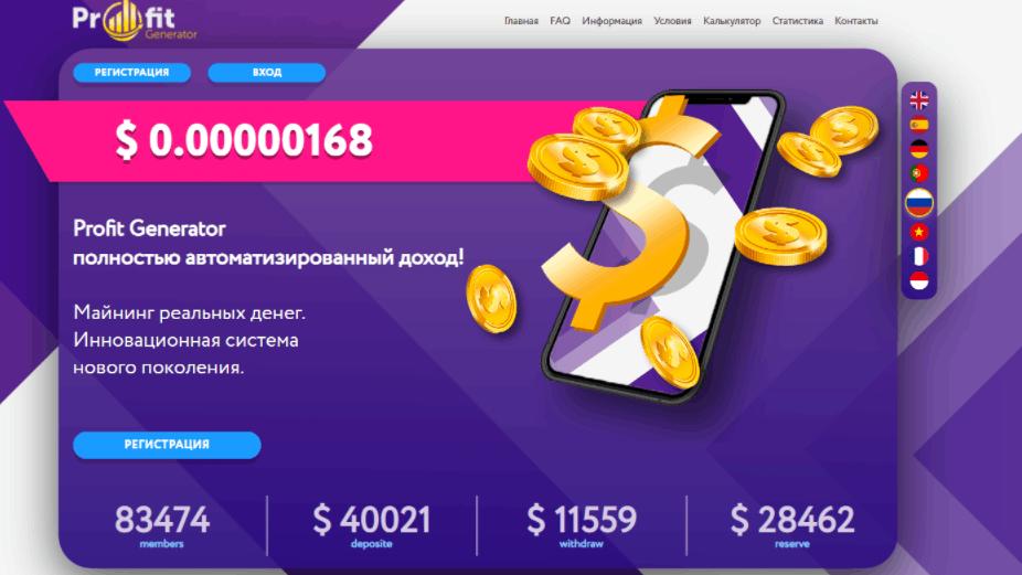Profit Generator сайт компании