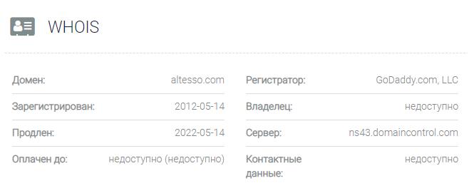 обзор официального сайта Altesso