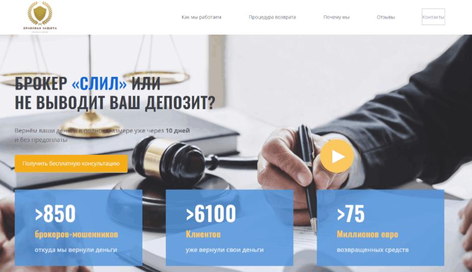 Правовая защита сайт компании