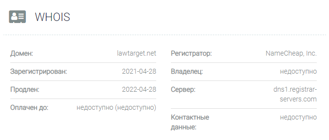 обзор официального сайта Lawtarget