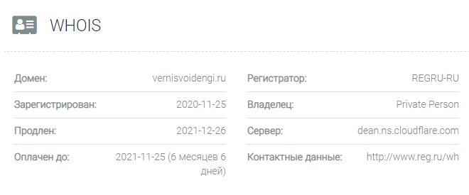 обзор официального сайта Верни свои деньги