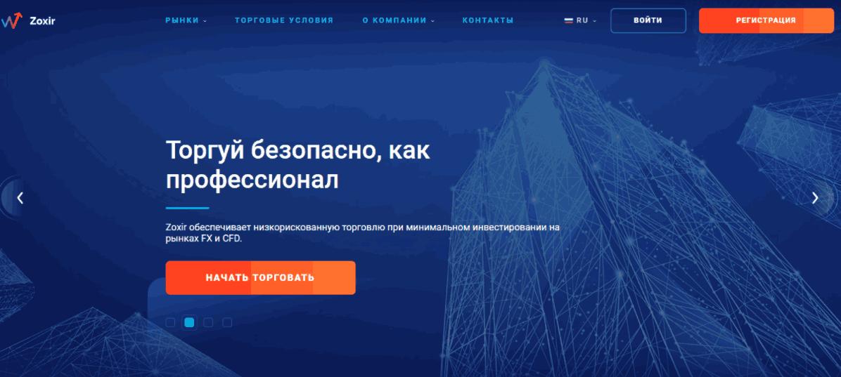 Zoxir сайт компании