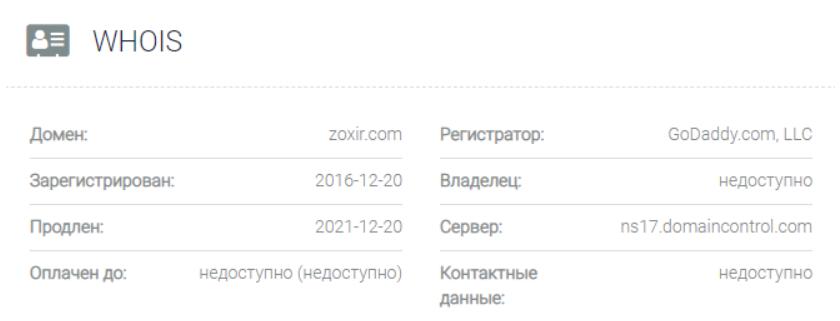 обзор официального сайта Zoxir