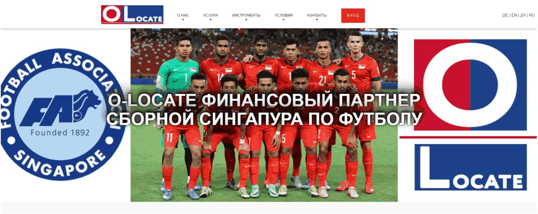 O-Locate сайт компании