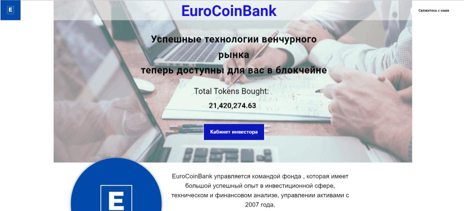 EuroCoinBank сайт компании