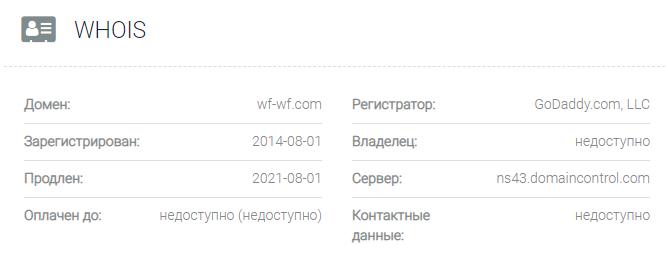 обзор официального сайта Wf-Wf
