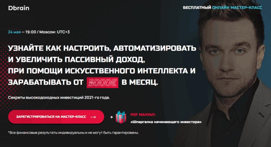 Dbrain сайт компании